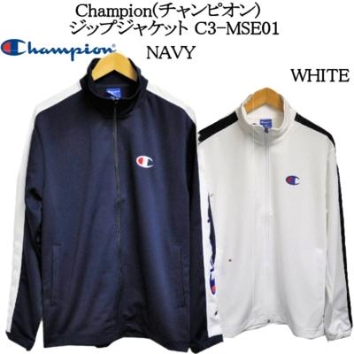 Champion(チャンピオン) ジップジャケット C3-MSE01