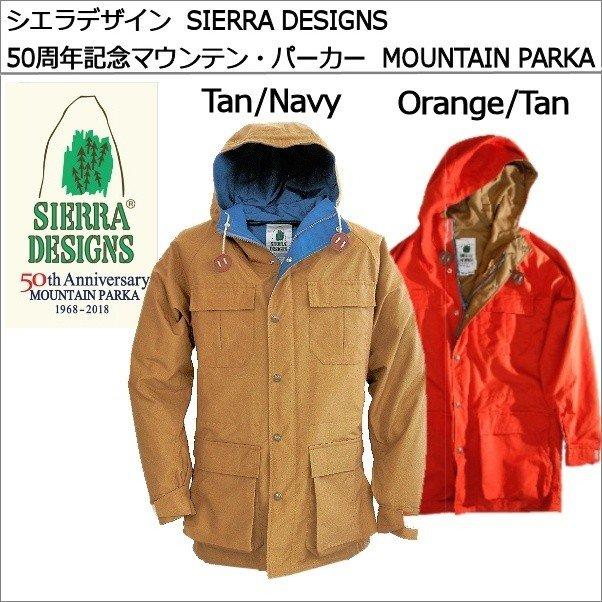 シエラデザイン SIERRA DESIGNS 50周年記念マウンテン・パーカー MOUNTAIN PARKA