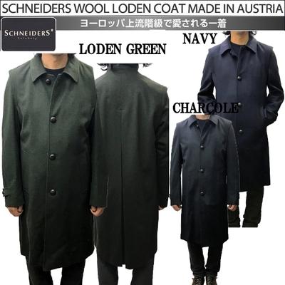 シュナイダーSCHNEIDERS WOOL LODEN COAT(ウール ローデンコート ロングコート ハンティング)18年版