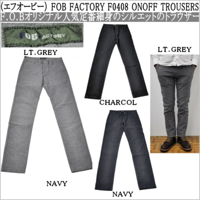 (エフオービー)F.O.B FACTORY F0408 ON OFF TROUSERS