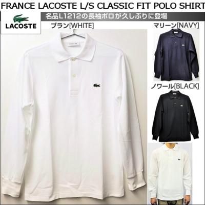 LACOSTE ラコステ L1312 L/S POLO 長袖 オリジナルポロシャツ