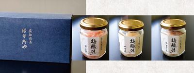 塩麴漬Fセット(甘エビ、バイ貝、のどぐろ)