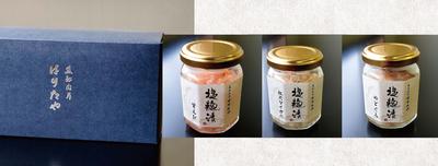 塩麴漬Gセット(甘エビ、紅ズワイガニ、のどぐろ)