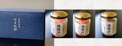 塩麴漬Hセット(甘エビ、サーモン、のどぐろ)
