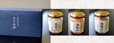塩麴漬Iセット(バイ貝、サーモン、のどぐろ)