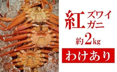【わけあり】茹で紅ズワイガニ 約2kg(3~5杯入り)
