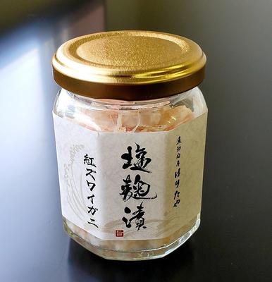 塩麴漬 紅ズワイガニ