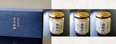 塩麴漬Dセット(バイ貝、紅ズワイガニ、水ダコ)