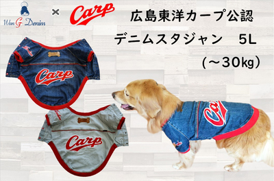 広島カープ公認デニムスタジャン大型犬用  5L(目安体重~30kg) ¥5,800(税抜)