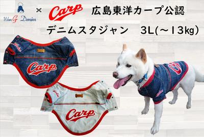広島カープ公認デニムスタジャン中型犬用  3L(目安体重~13kg) ¥4,200(税抜)