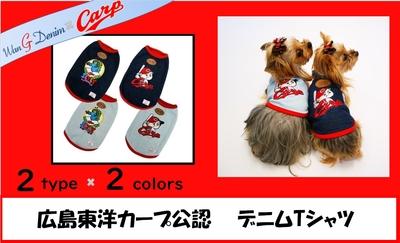 広島東洋カープ公認 デニムTシャツ S・M¥2,700(税抜)L・LL・DM・3L¥2,900(税抜)