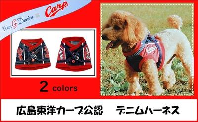広島東洋カープ公認 デニムハーネス S・M¥3,300(税抜)L・LL・3L¥3,500(税抜)