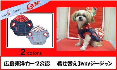 カープ公認着せ替えフード付き3wayGジャン S・M ¥3,900(税抜) L・LL・DM ¥4,200(税抜)