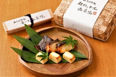 みちば名物西京焼き      銀鱈とチーズ