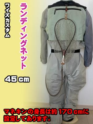 Wisecustom   ランディングネット(21021015)   45cm  グリップ:スタッグ+花梨こぶ フレーム:ローズウッド×3 ネットカラー:イエローグリーン