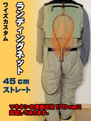 Wisecustom   ランディングネット(21011037)   45cm  グリップ:チークこぶ材 フレーム:マホガニー+ローズウッド+チーク ネットカラー:ホットオレンジ