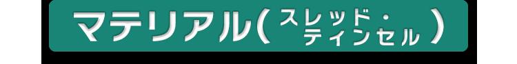 マテリアル(スレッド・ティンセル)