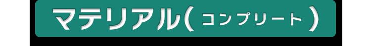 マテリアル(コンプリート)