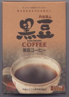 丹波篠山黒豆コーヒー インスタント