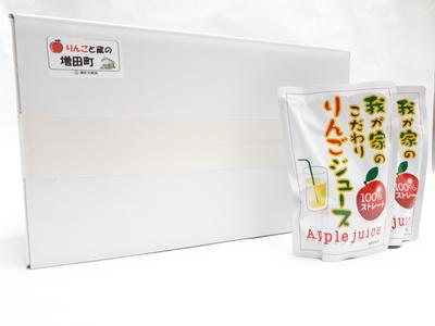 藤原果樹園のりんごジュース(20個入)