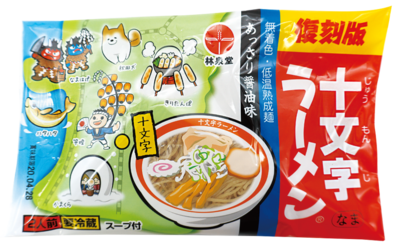 <林泉堂>復刻版十文字ラーメン(2食入)