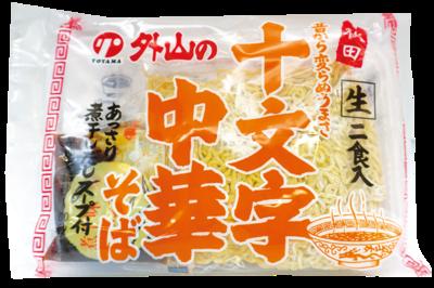 <トヤマフーズ>外山の十文字中華(2食入)