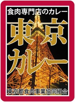 東京カレー