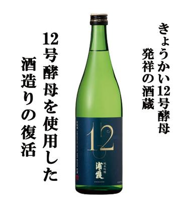 純米吟醸 浦霞No.12 720ml