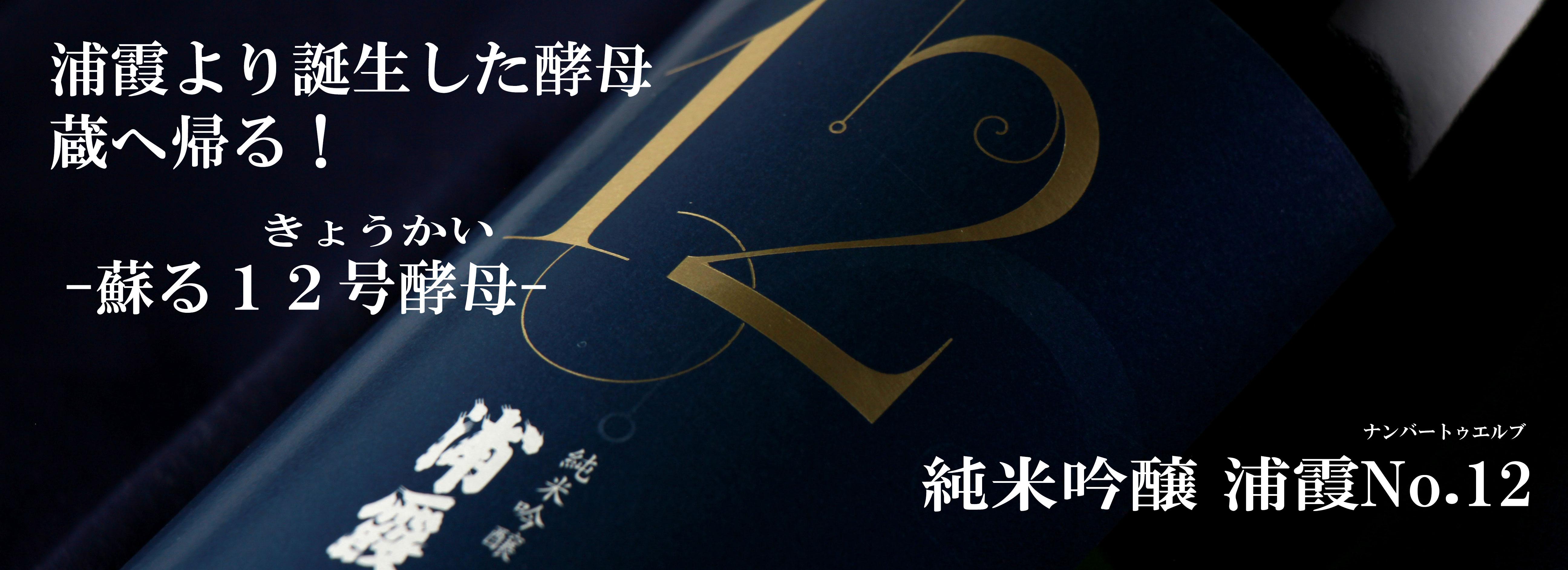 弊社吟醸醪から分離された「きょうかい12号酵母」を令和の時代に復活させ、新たな酒造りに挑戦!