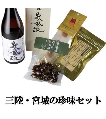 カキの佃煮/味付け海苔/ほやチーズ/純米吟醸酒◆三陸・宮城の珍味セット