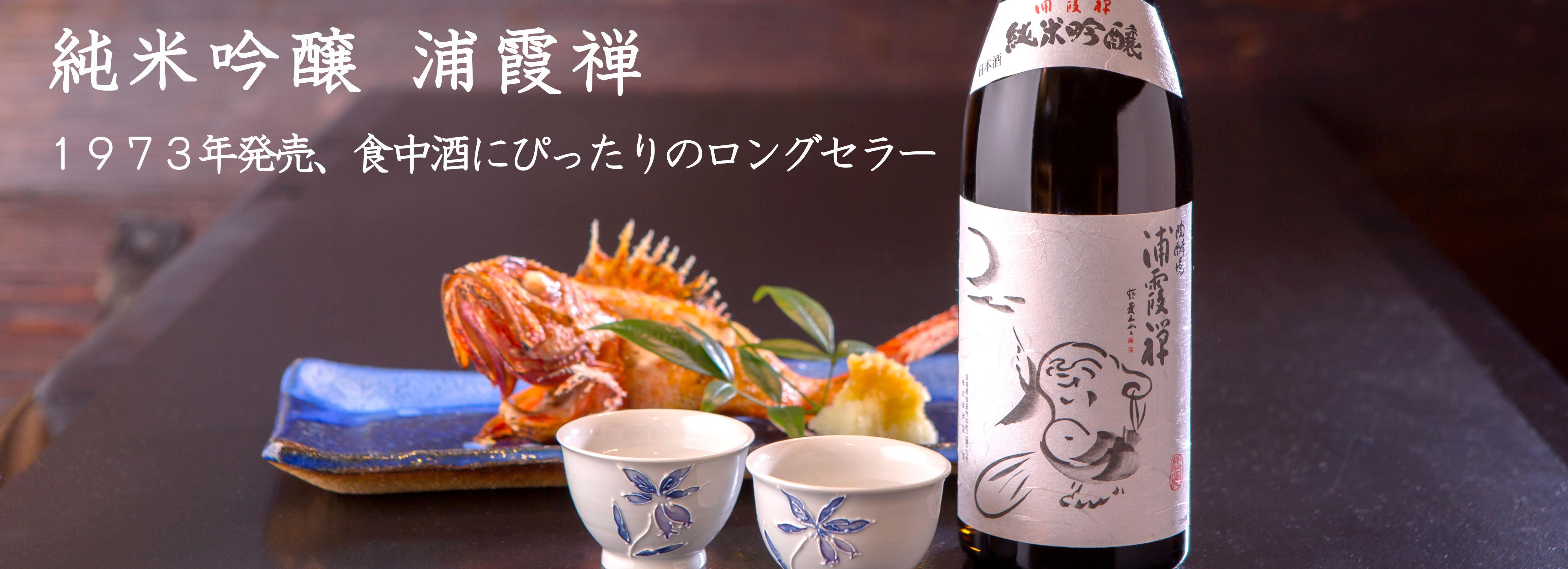 浦霞を代表する一品「純米吟醸 浦霞禅」