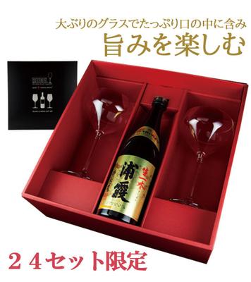 リーデル『純米』グラスと生一本浦霞セット