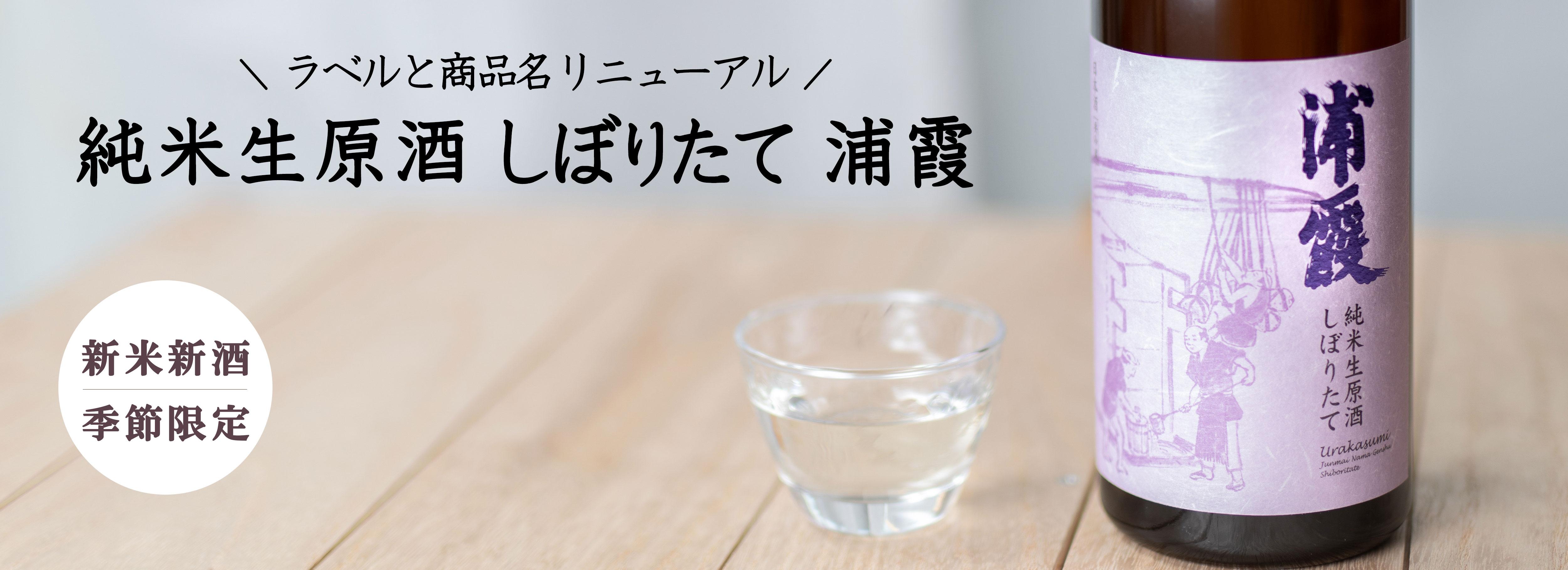 「純米生原酒 しぼりたて 浦霞」季節限定発売