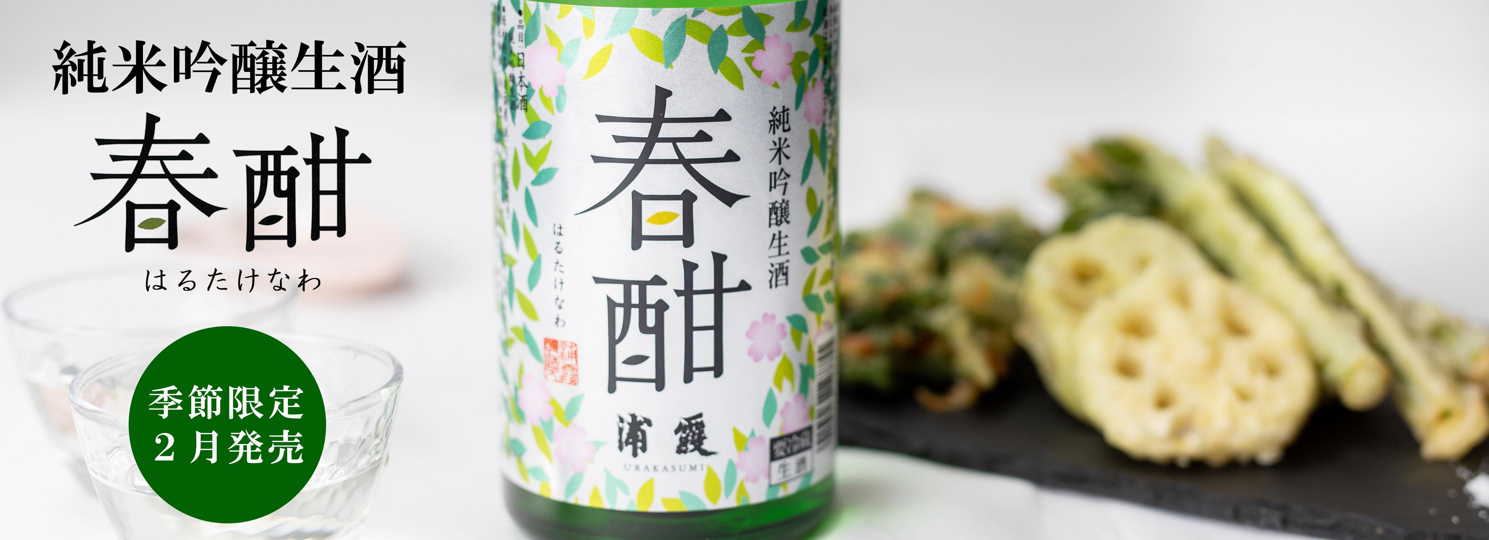 「純米吟醸生酒 浦霞 春酣」季節限定発売