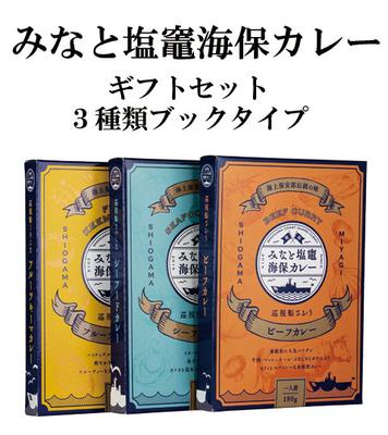 みなと塩竈海保カレーギフトセット 3種類ブックタイプ