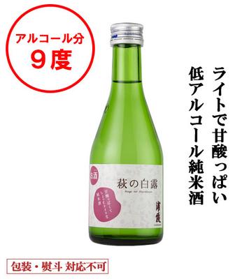 低アルコール純米酒 萩の白露 300ml