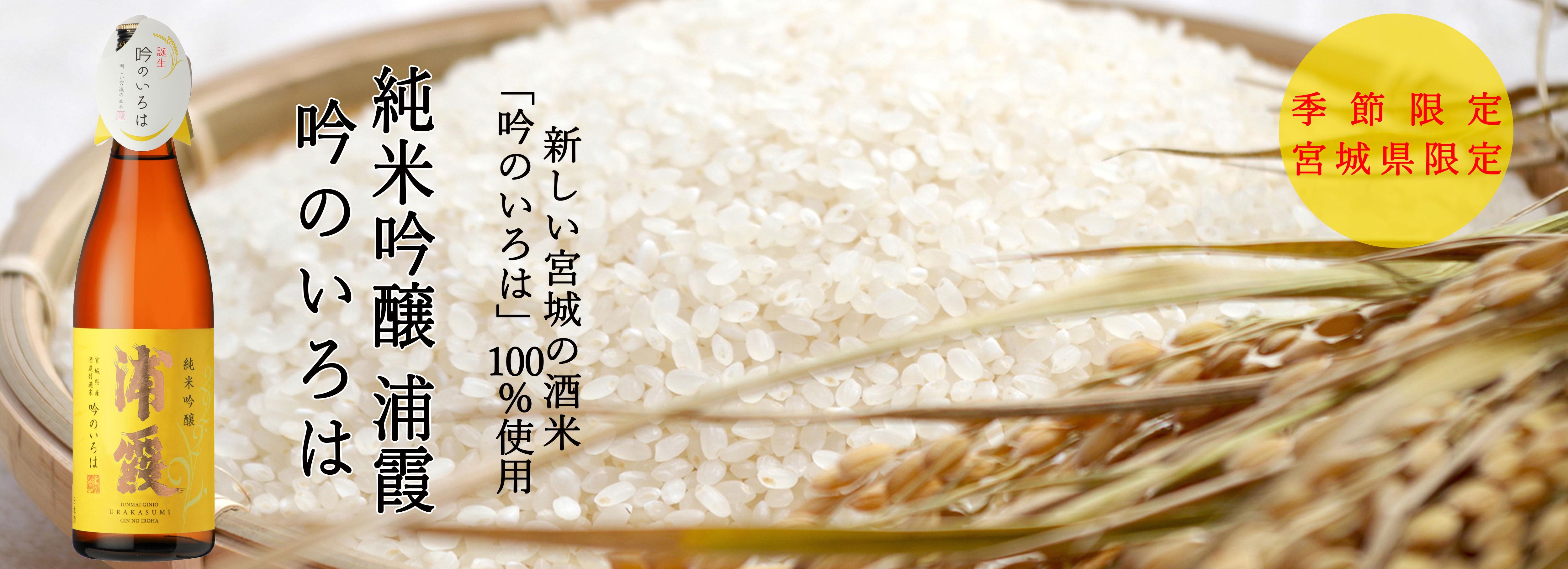 「純米吟醸 浦霞 吟のいろは」数量限定発売