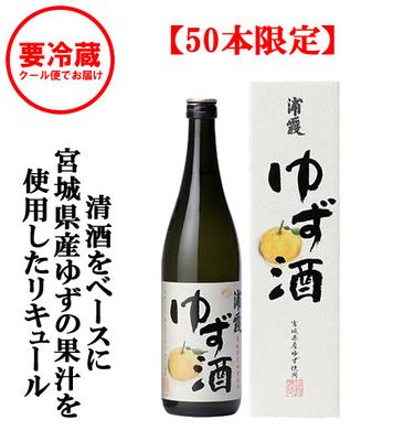 【50本限定】浦霞のゆず酒 720ml