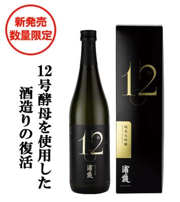 【新発売/数量限定】純米大吟醸 浦霞No.12 720ml