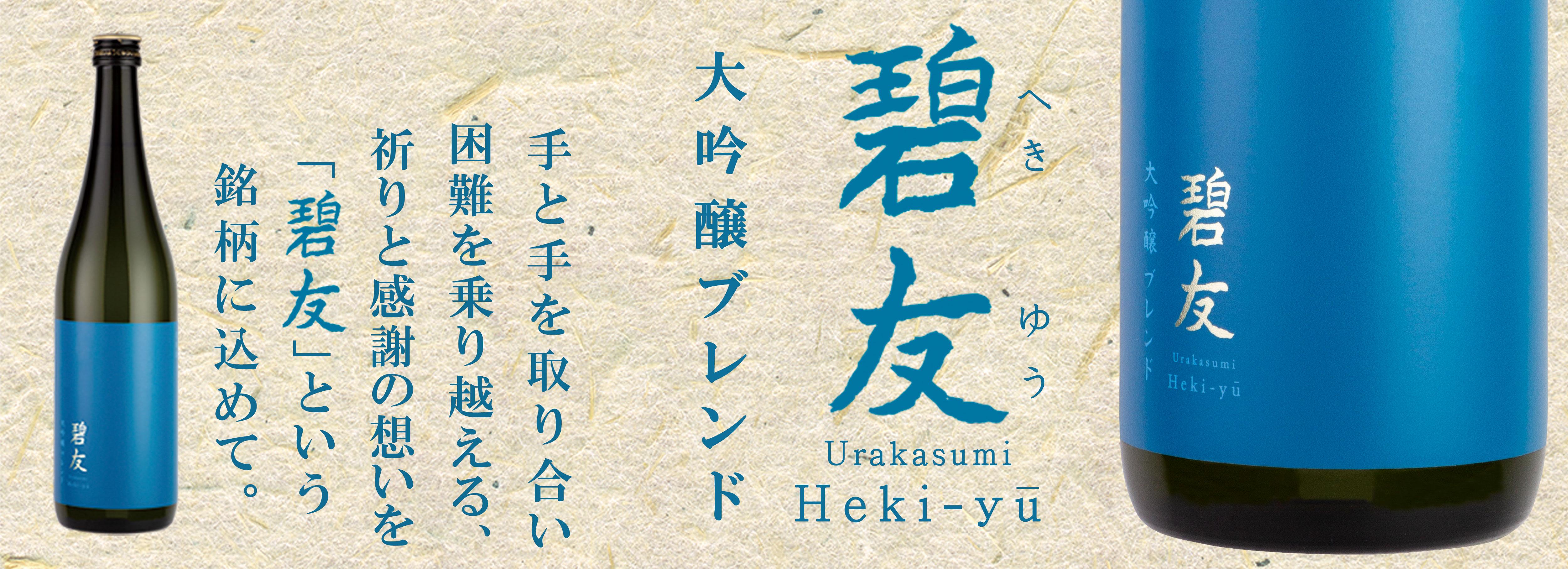 昭和初期に使用していた銘柄「碧友(へきゆう)」を復活!