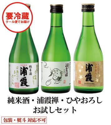 2021秋のお試しセット  300ml×3本 (純米・浦霞禅・ひやおろし)