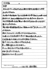 体験感想02