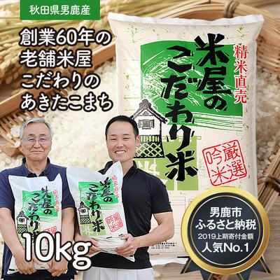 米屋のこだわり米 あきたこまち10kg