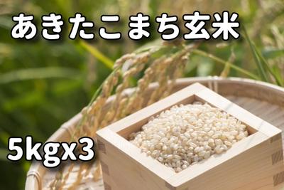 あきたこまち玄米5kgx3