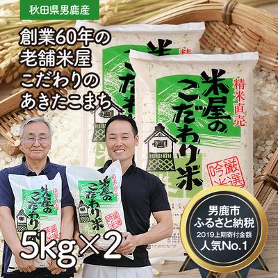 米屋のこだわり米 あきたこまち5kg×2