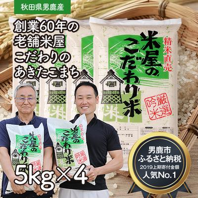 米屋のこだわり米 あきたこまち5kgx4