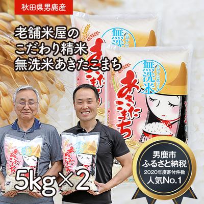 こまち娘無洗米 あきたこまち5kgx2