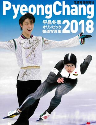 平昌冬季オリンピック報道写真集2018