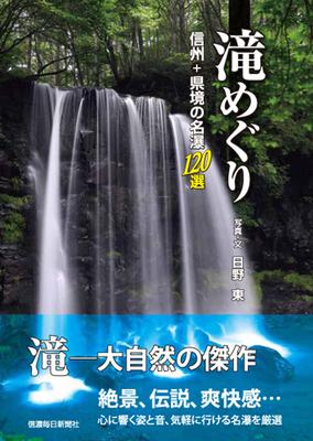 滝めぐり 信州+県境の名瀑120選