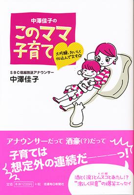 中澤佳子のこのママ子育て 大吟醸、おいしく仕込んでます
